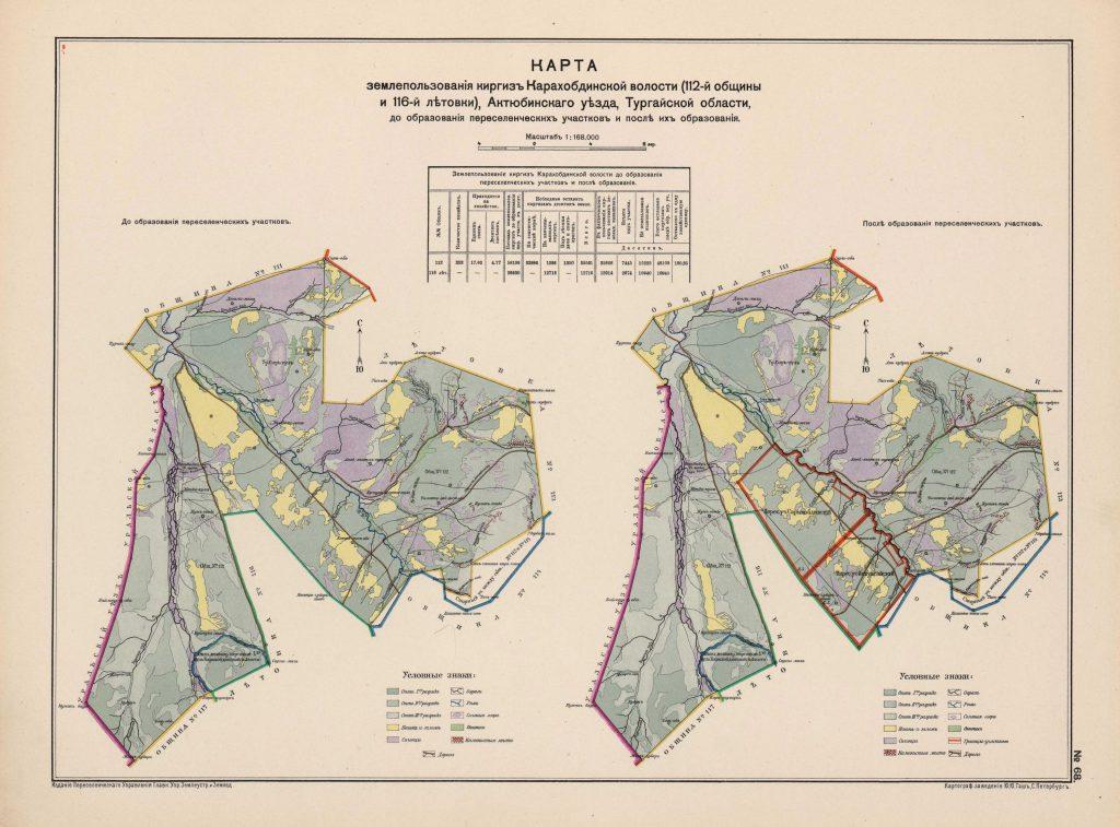 Карта землепользования киргиз Карахобдинской волости (112-й общины и 116-й летовки), Актюбинского уезда, Тургайской области, 1914 г.