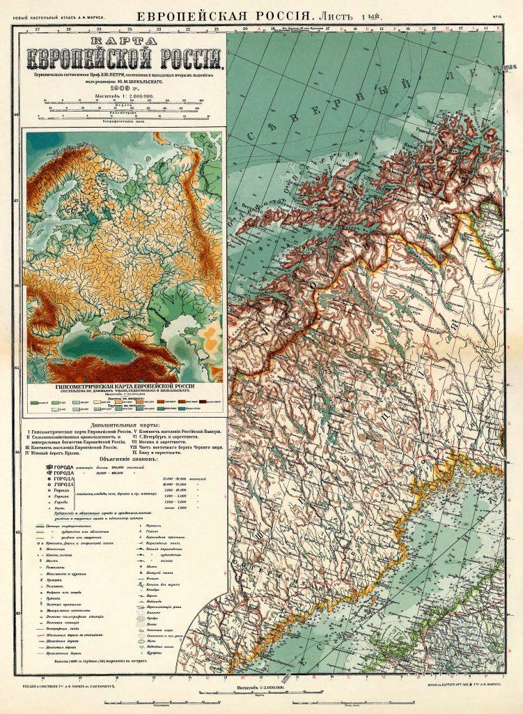 Карта Европейской России, 1910 г.