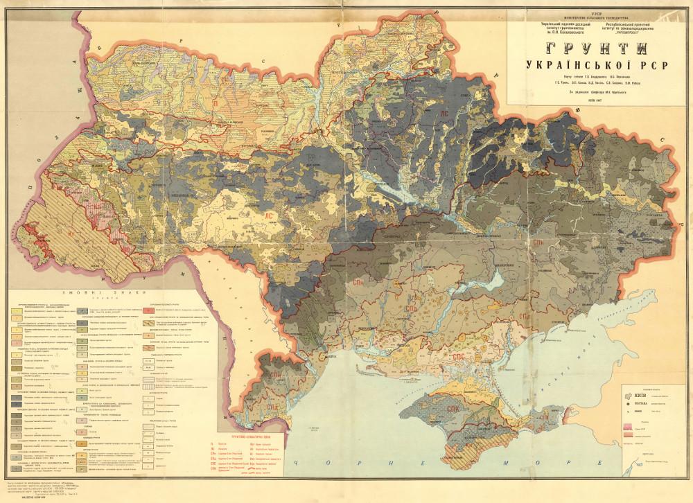 Почвенная карта Украинской ССР, 1967 г.