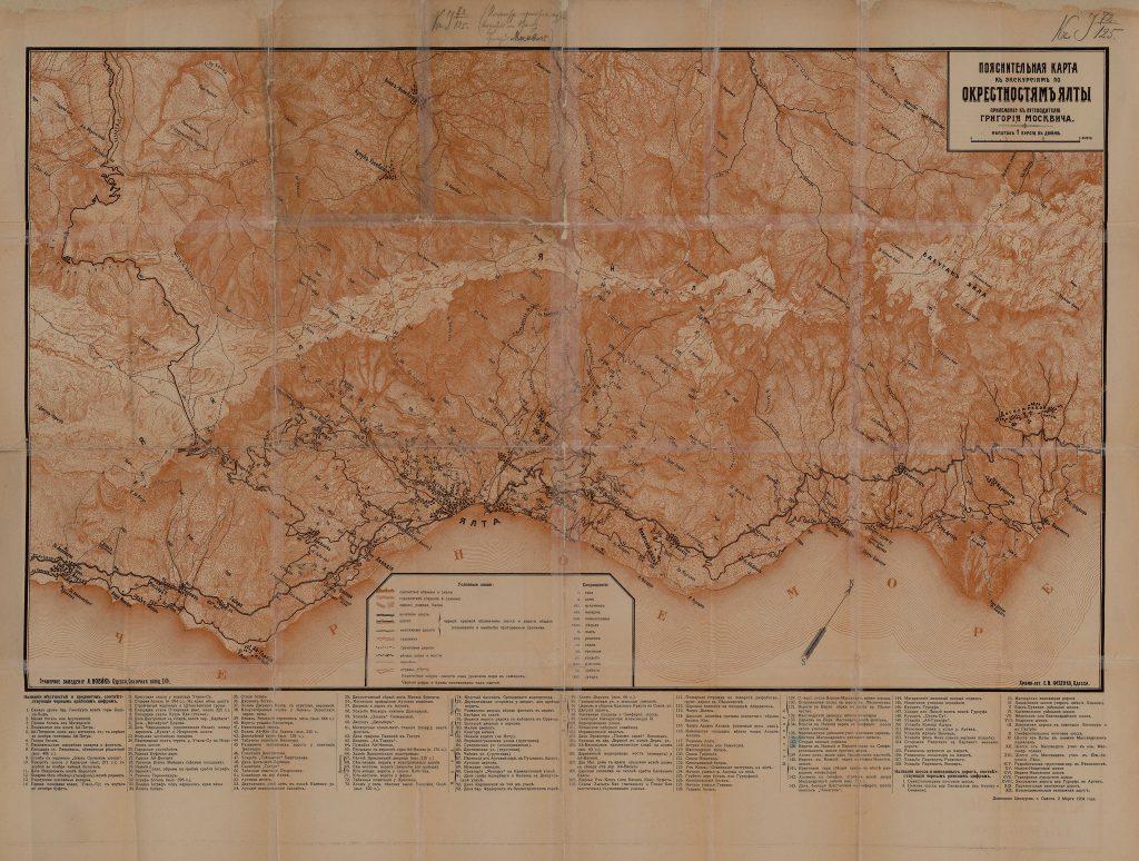 Карта окрестностей Ялты, 1904 г.