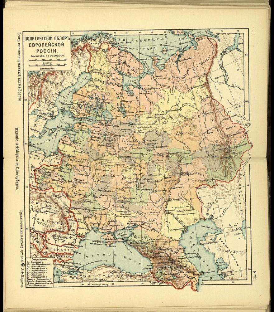 Административная карта европейской части России, 1907 г.