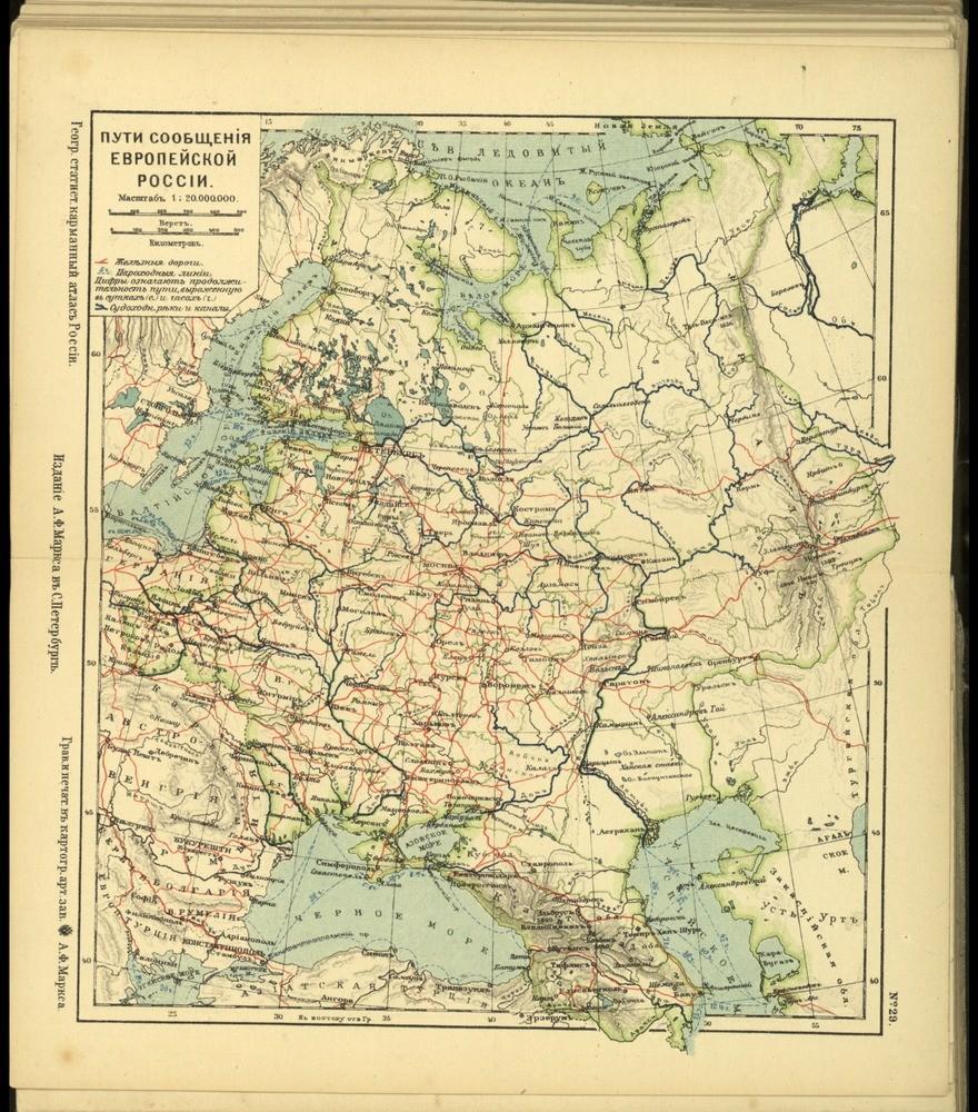 Карта путей сообщения европейской части России 1907 года