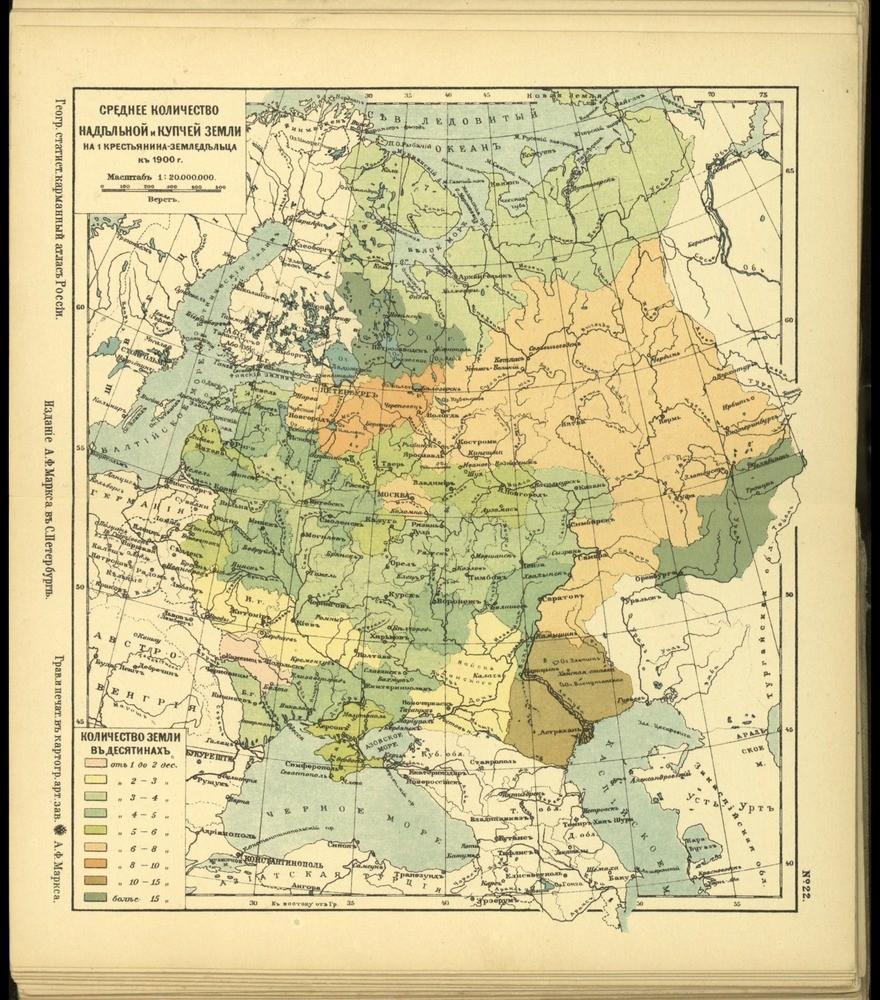 Карта надельной и купчей земли на 1 крестьянина-земледельца, 1900 г.