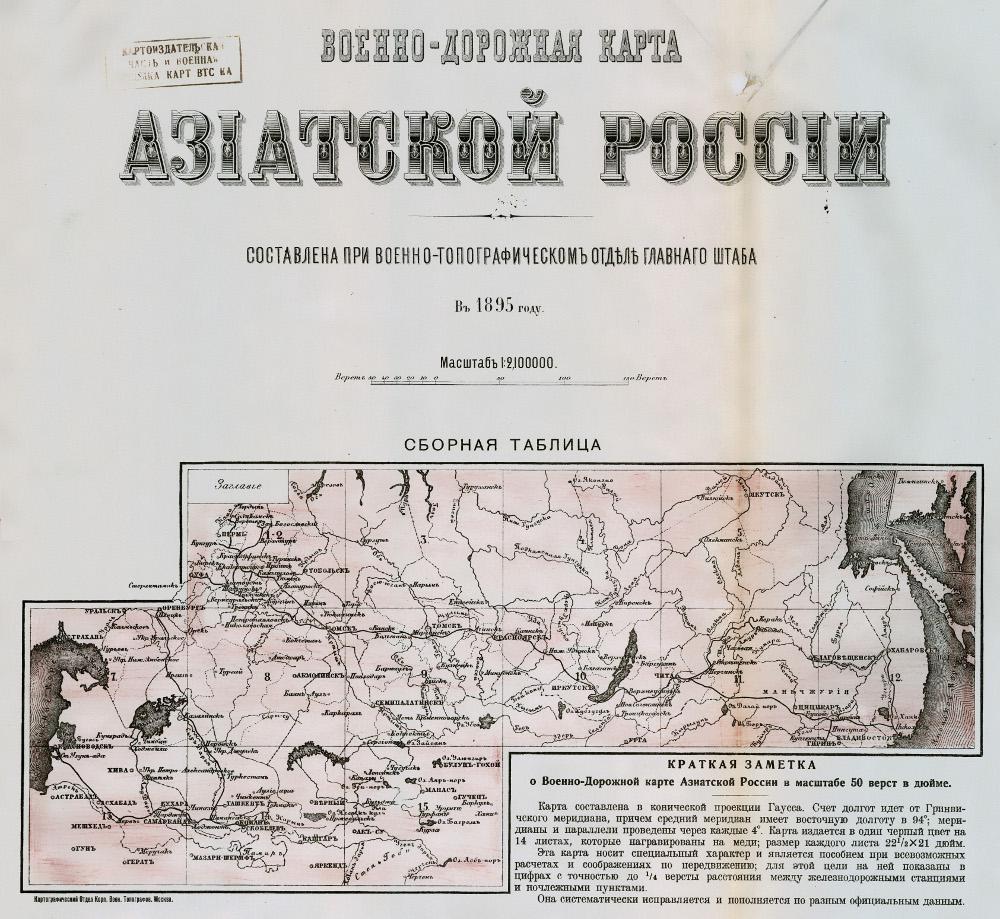 Военно-дорожная карта Азиатской России, 1895 г.