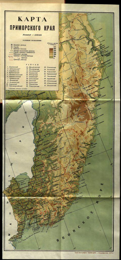Административная и физическая карта Приморского края, 1947 г.