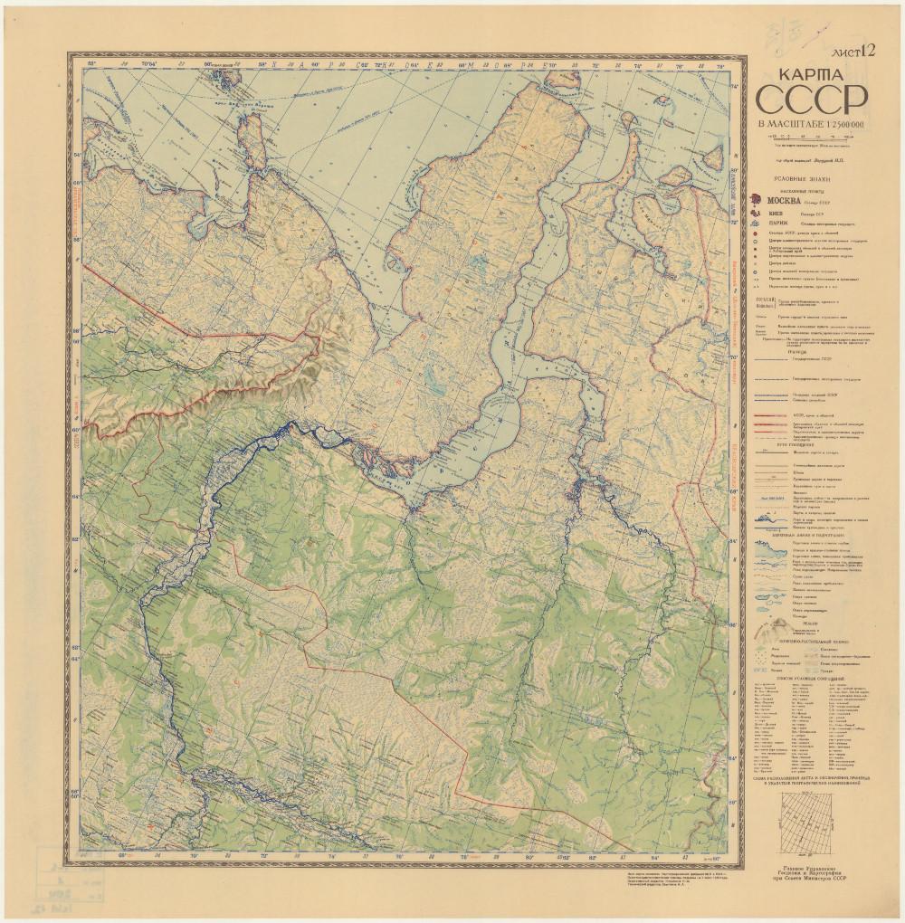 Карта северной части Сибири, 1946 г.