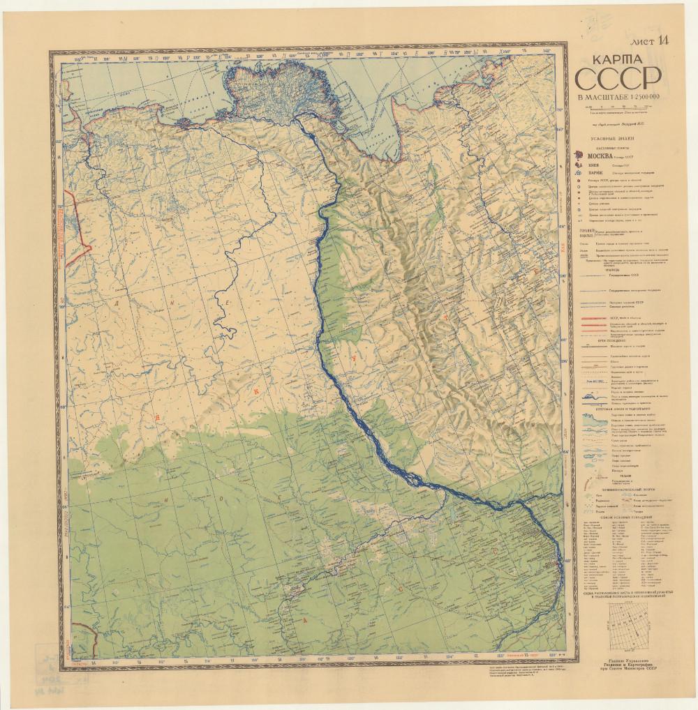 Карта Якутии, 1946 г.