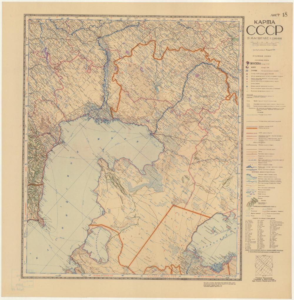Карта Западного Казахстана и устья Волги, 1946 г.