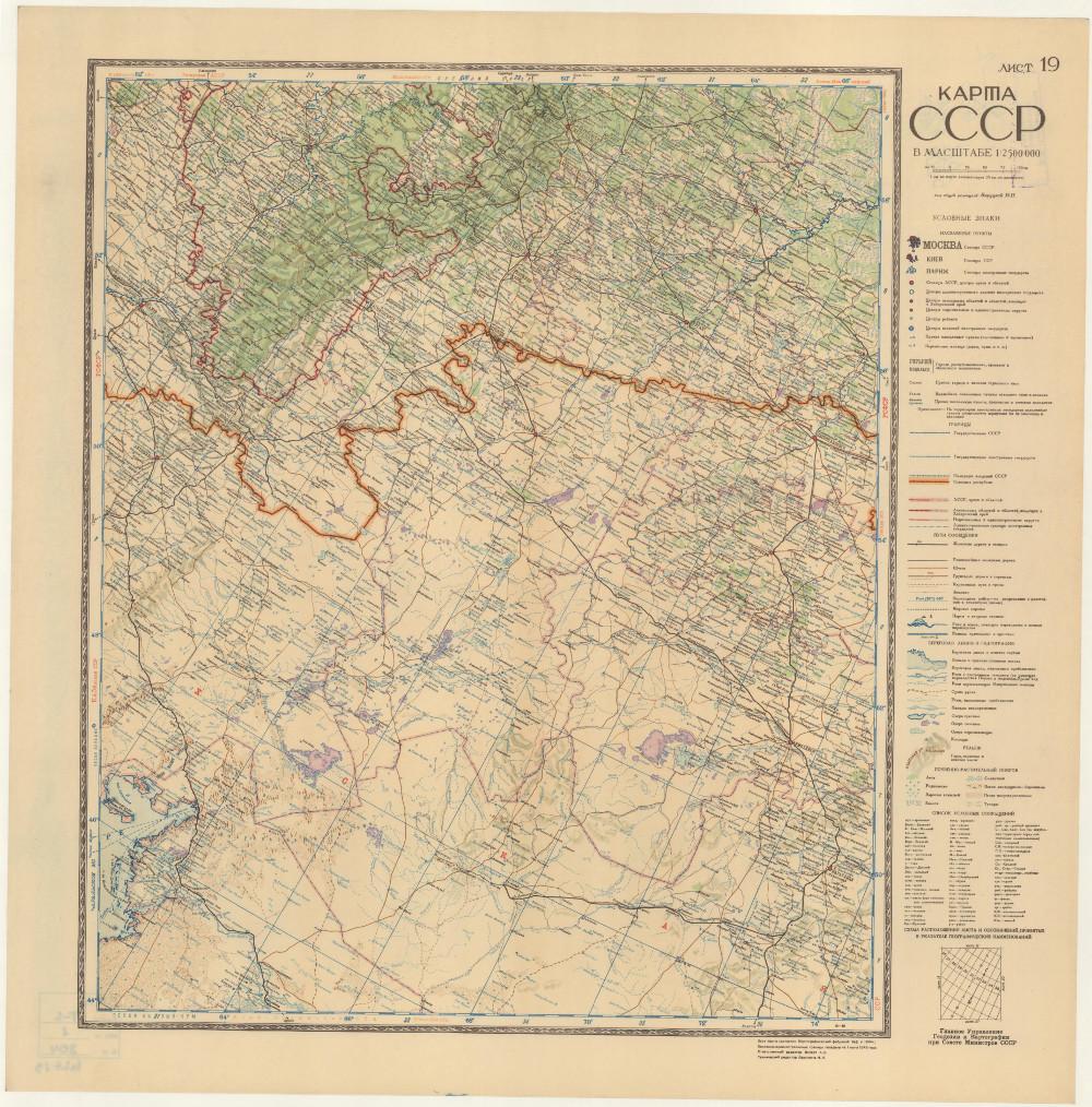 Карта Урала и Северного Казахстана, 1946 г.