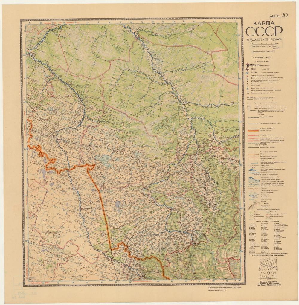 Карта Новосибирской области и Алтайского края, 1946 г.