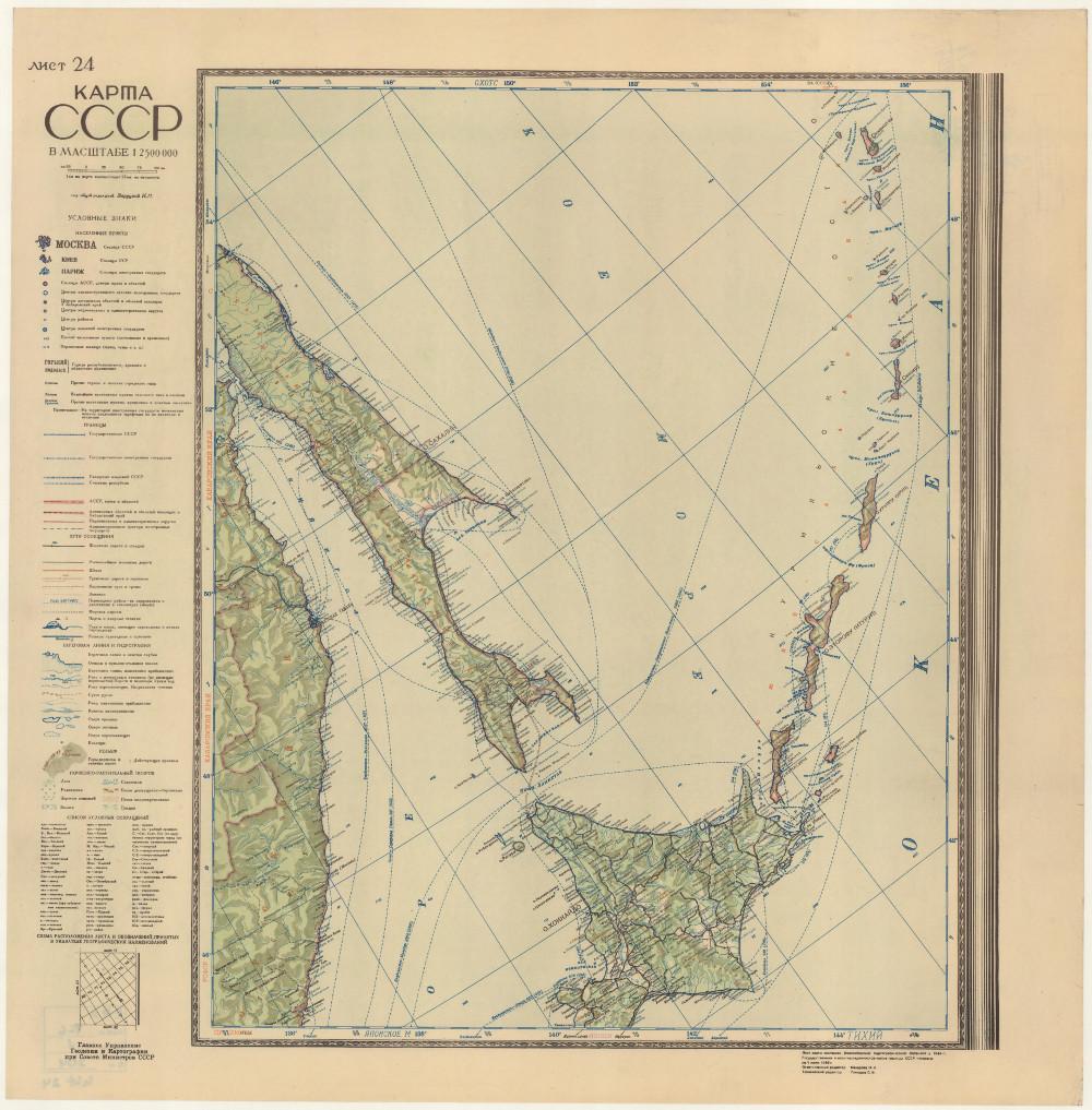 Карта Сахалина, Курильских островов и о. Хоккайдо, 1946 г.