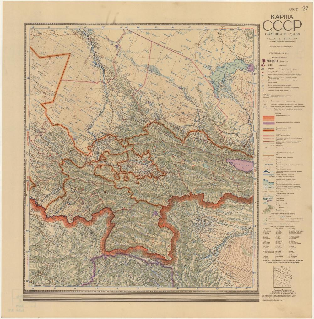 Карта Таджикской ССР и Киргизской ССР, 1946 г.