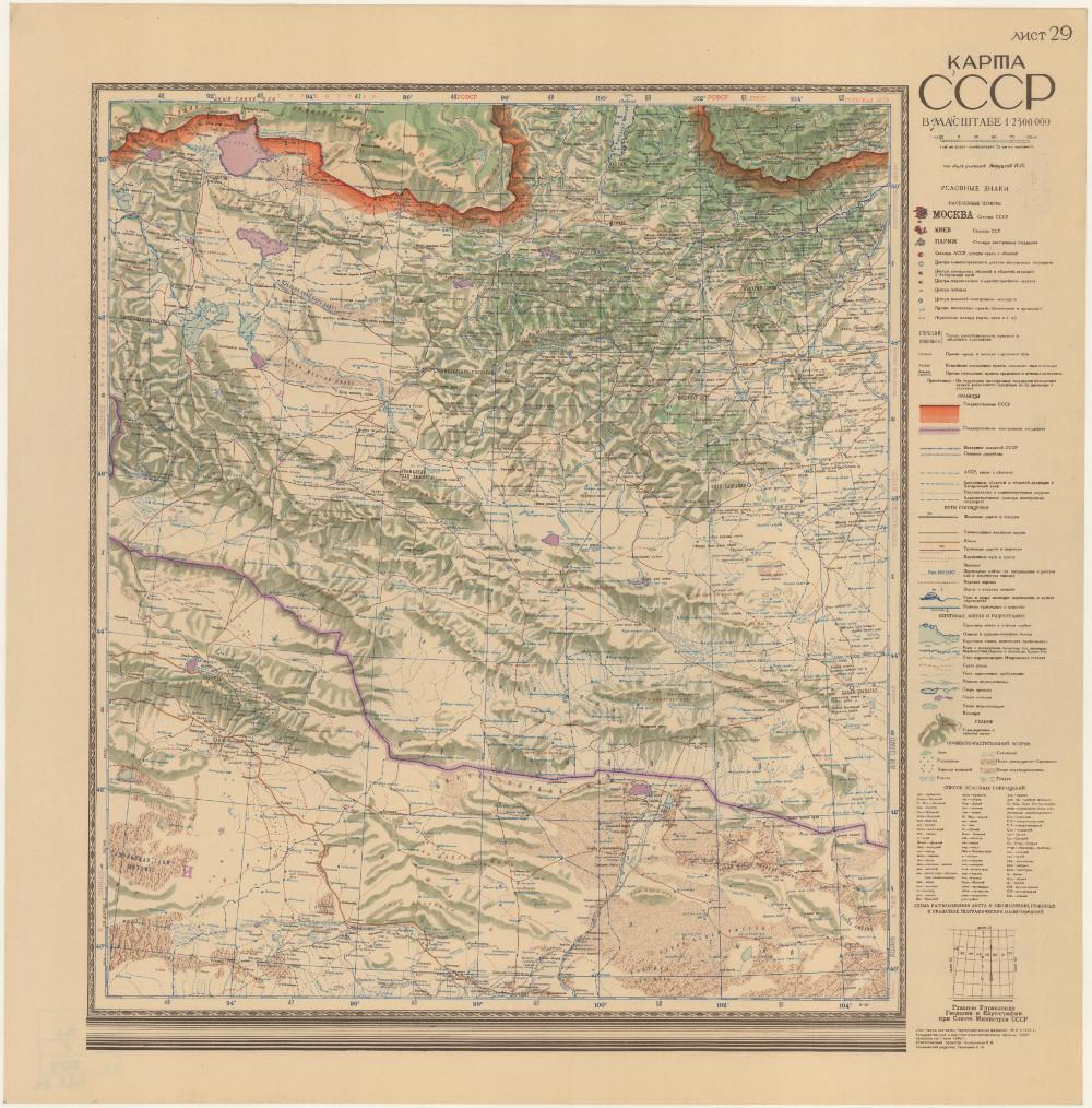 Карта Монголии, 1946 г.