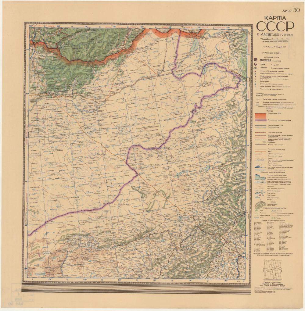 Карта Восточной Монголии, 1946 г.