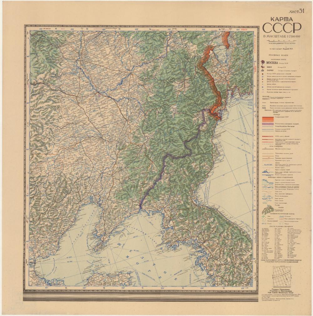 Карта Маньчжурии и Кореи, 1946 г.