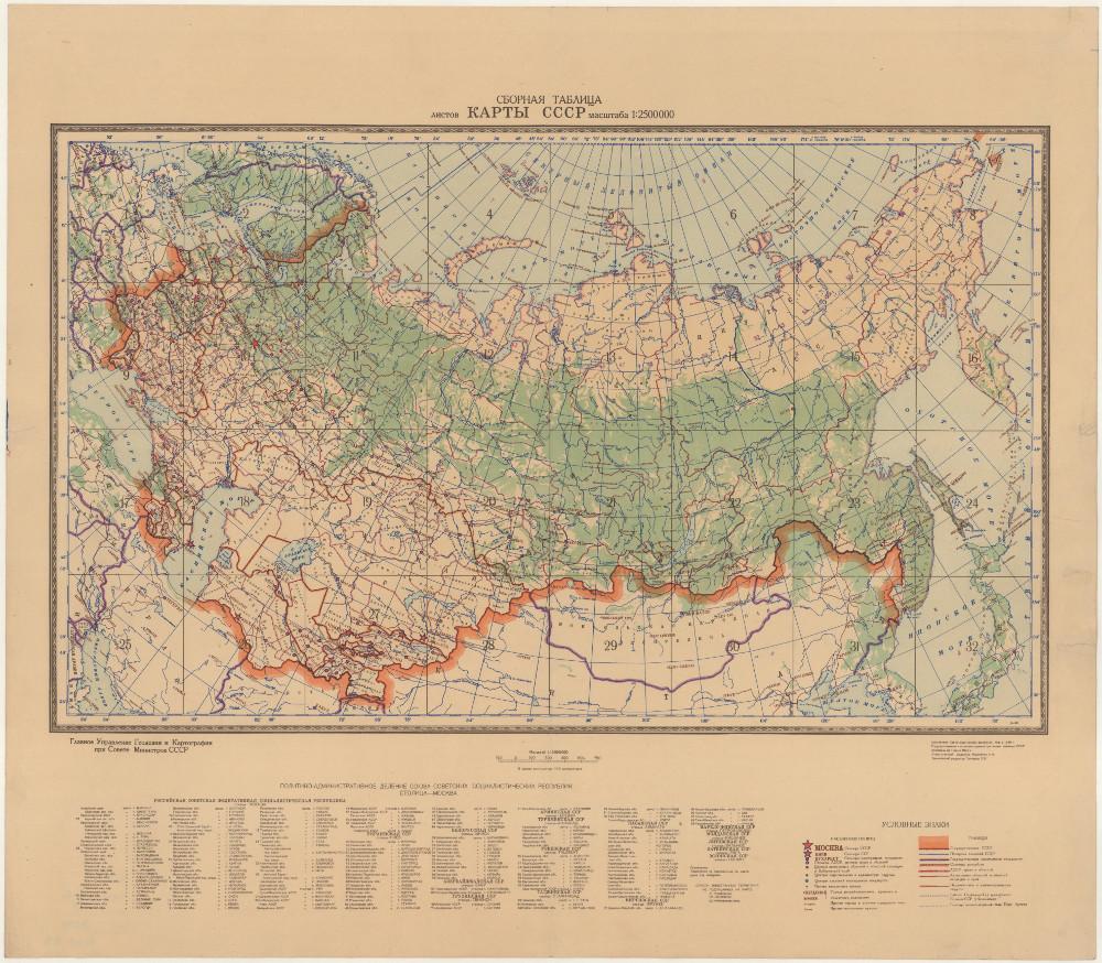 Карта СССР, 1946 г.