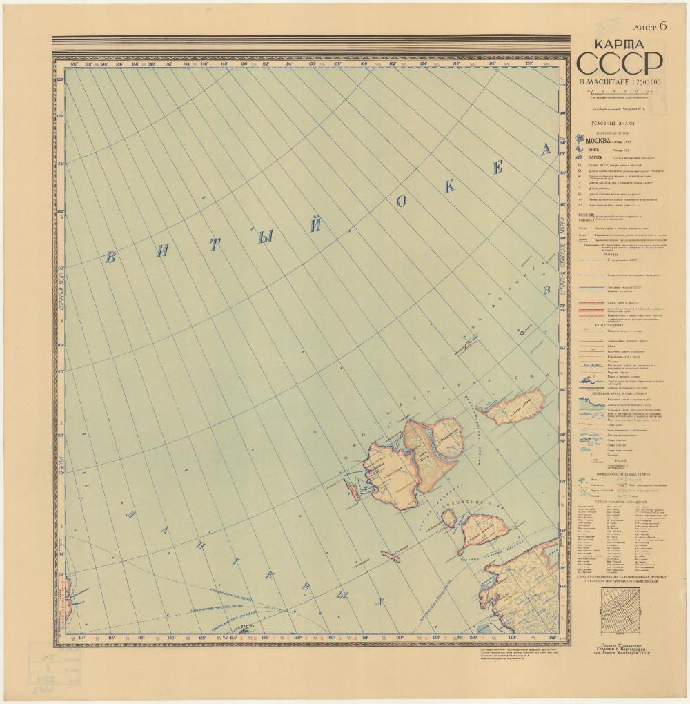 Карта Новосибирских островов, 1946 г.
