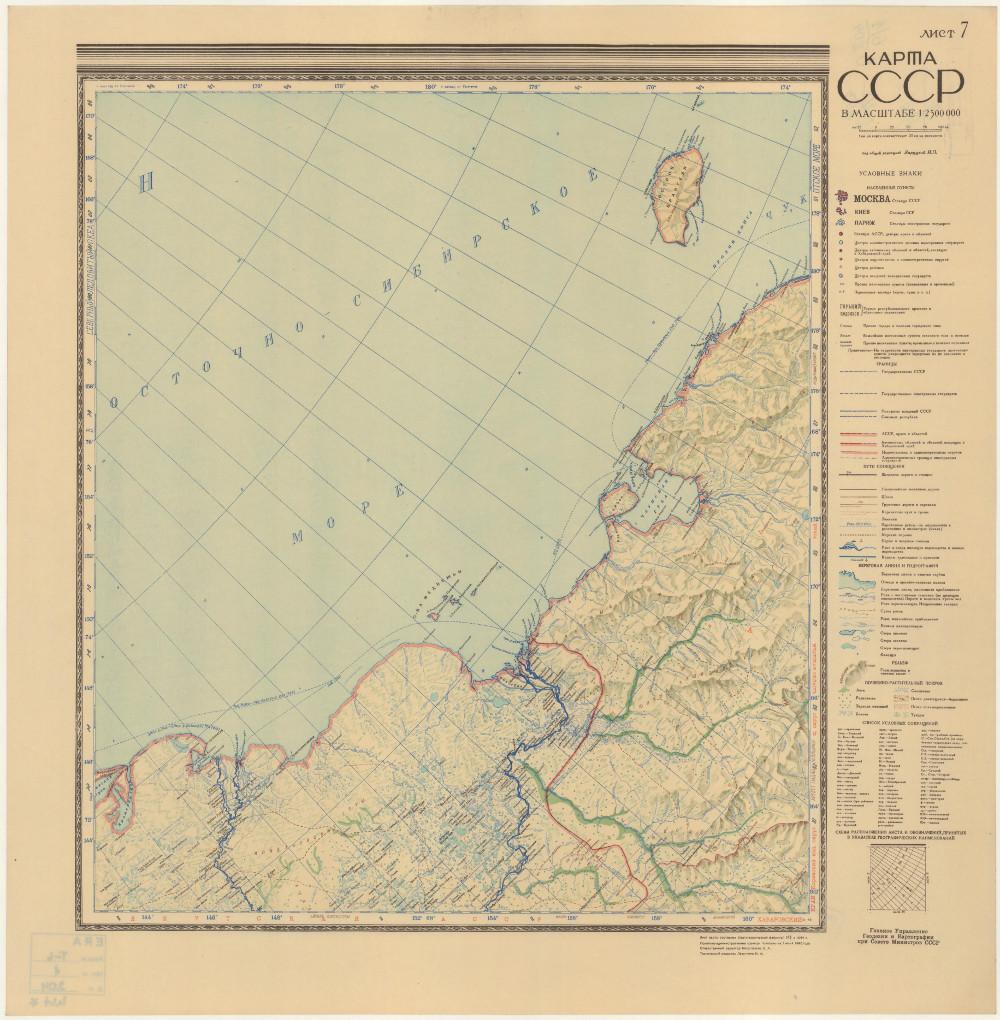 Карта Восточно-Сибирского моря, 1946 г.