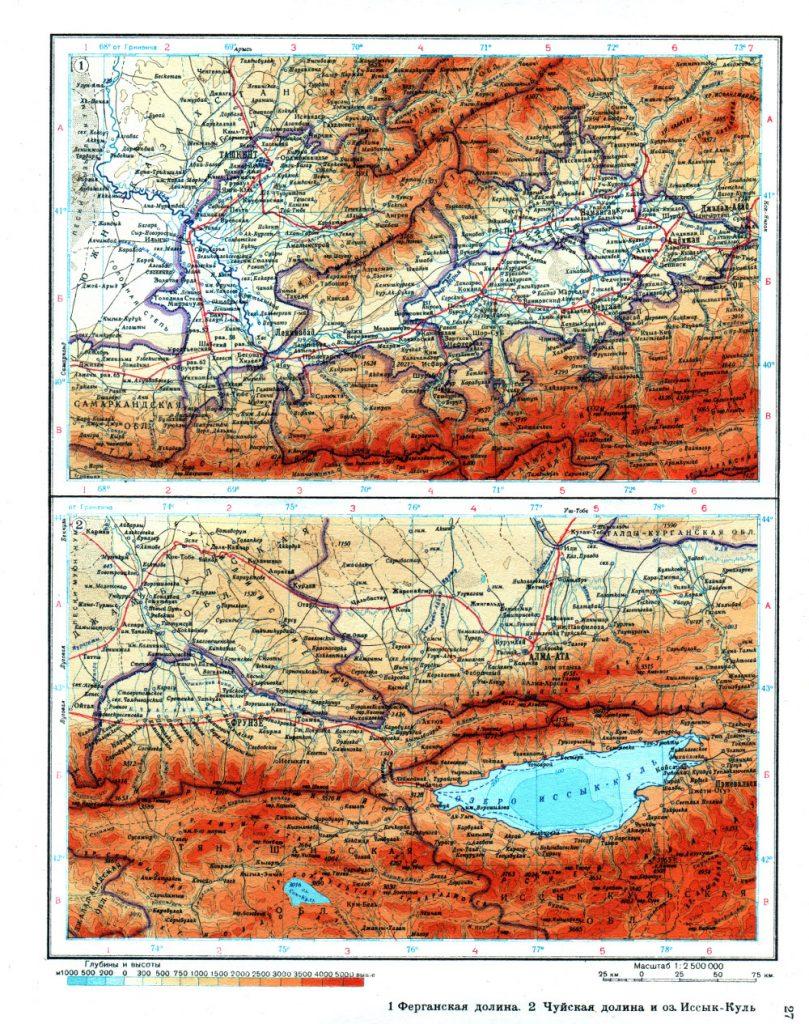 Карта Ферганской долины, Чуйской долины и оз. Иссык-Куль, 1947 г.