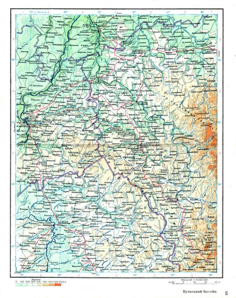 Карта Кузнецкого бассейна, 1947 г.