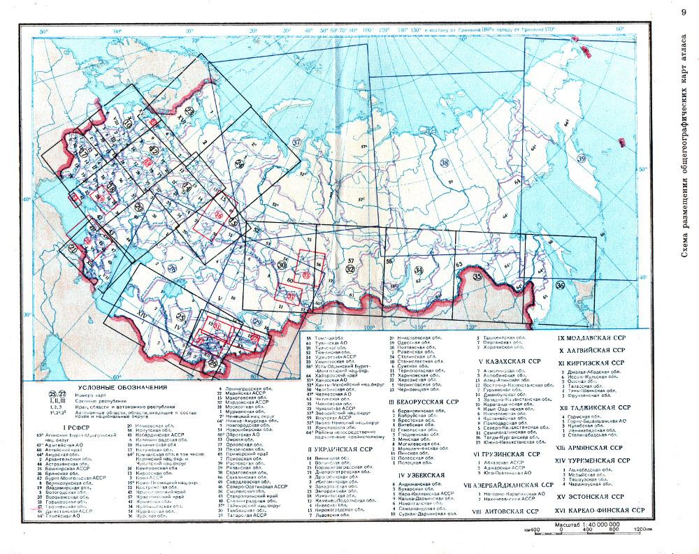 Схема размещения общегеографических карт атласа СССР 1947 г.