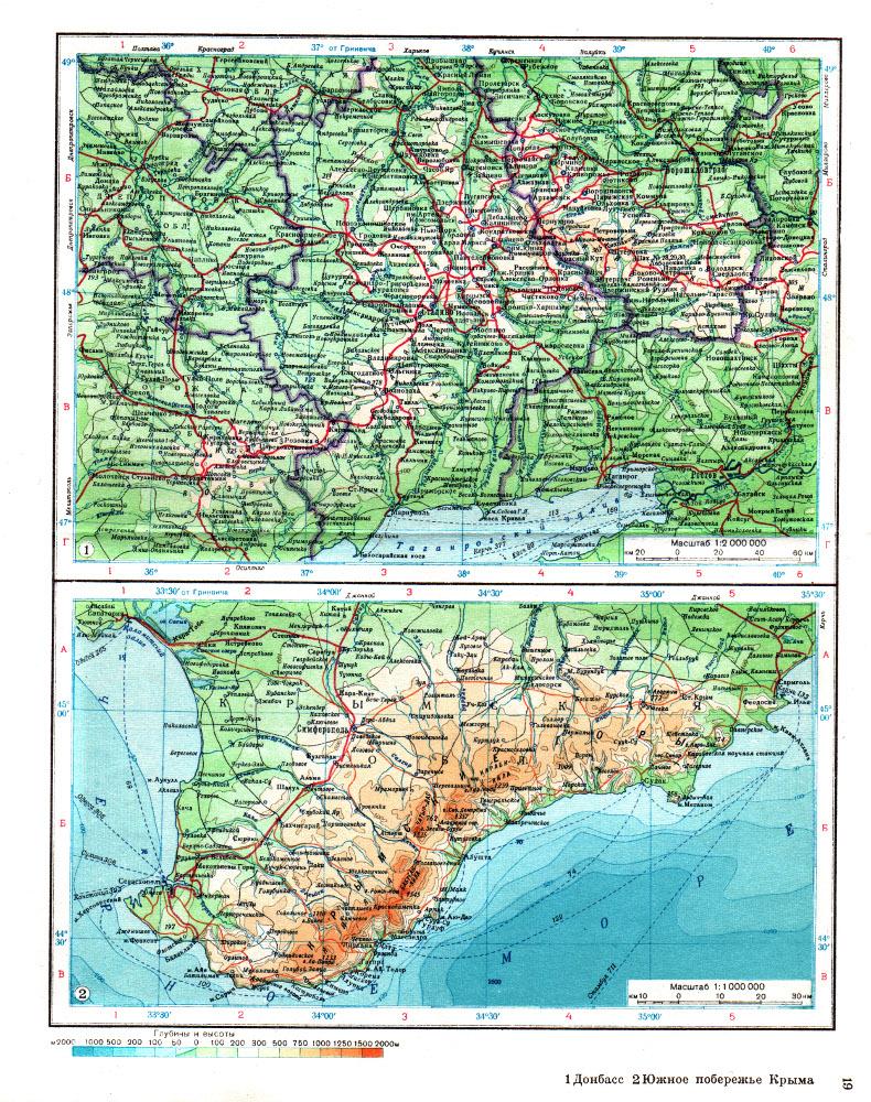 Карта Донбасса и Южного побережья Крыма, 1947 г.
