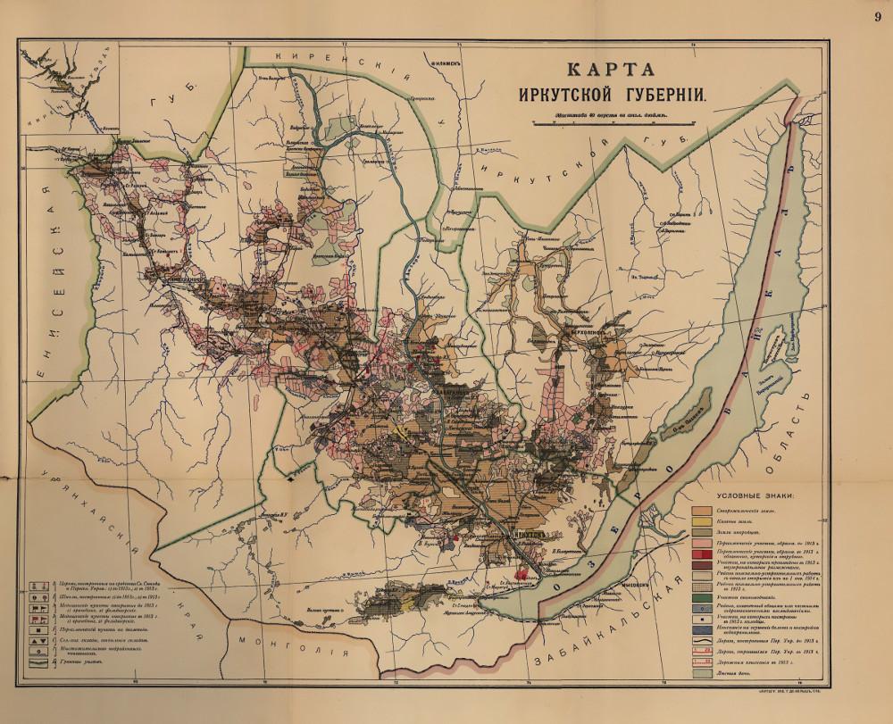 Карта Иркутской губернии, 1913 г.