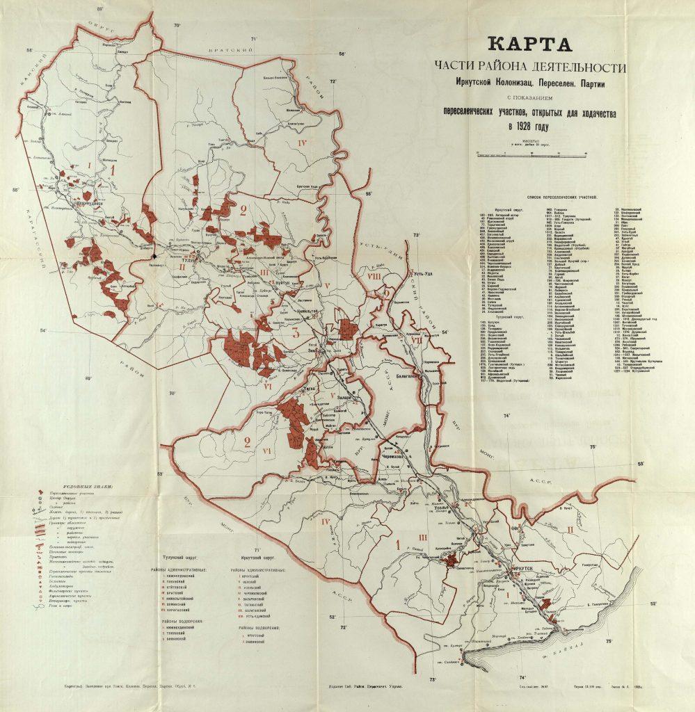 Карта участков Иркутской переселенческой партии, 1928 г.