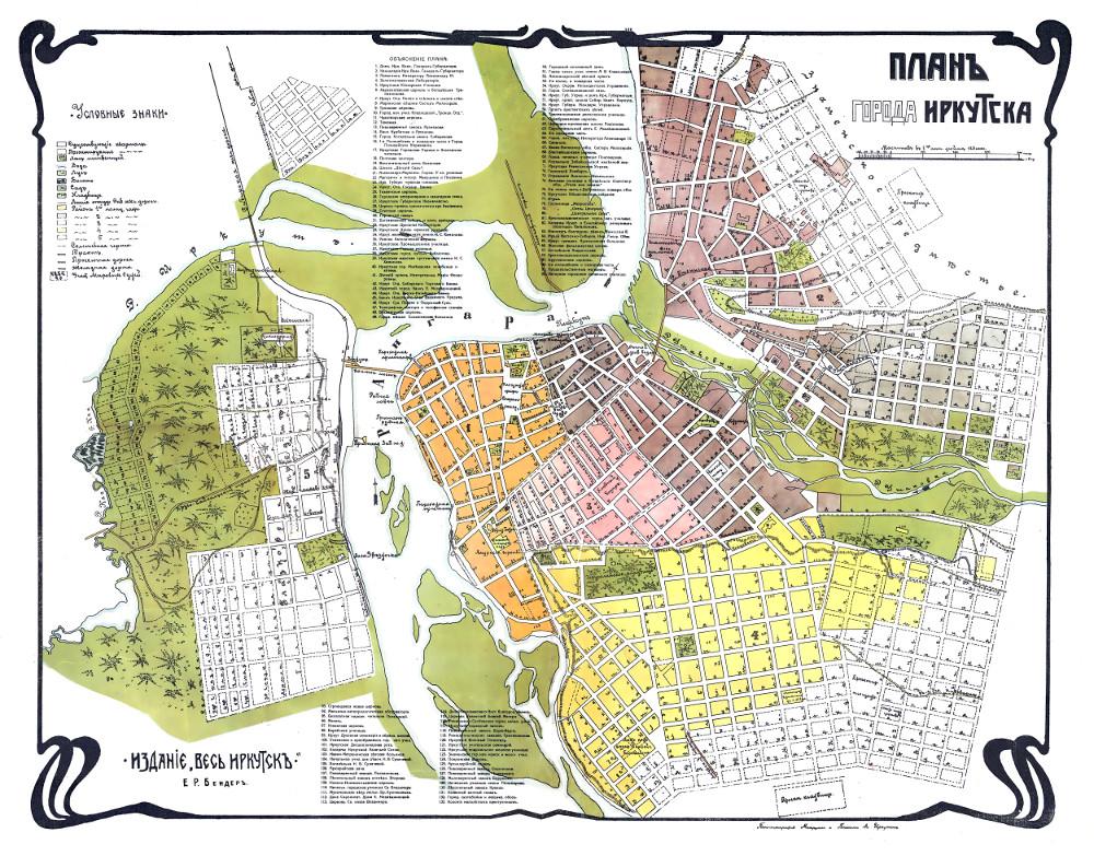 Карта Иркутска, 1915 г.
