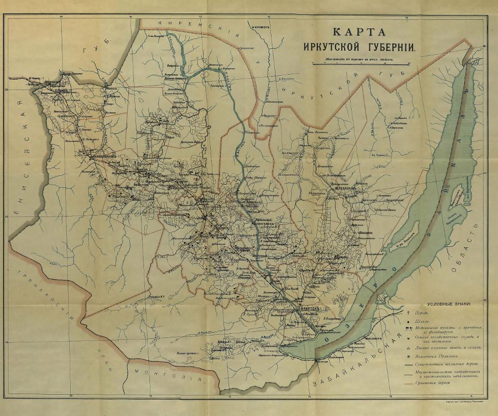 Карта Иркутской губернии, 1916 г.