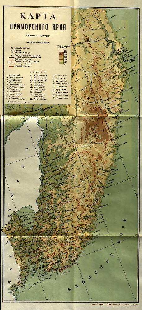 Рельефная карта Приморского края 1947 г.