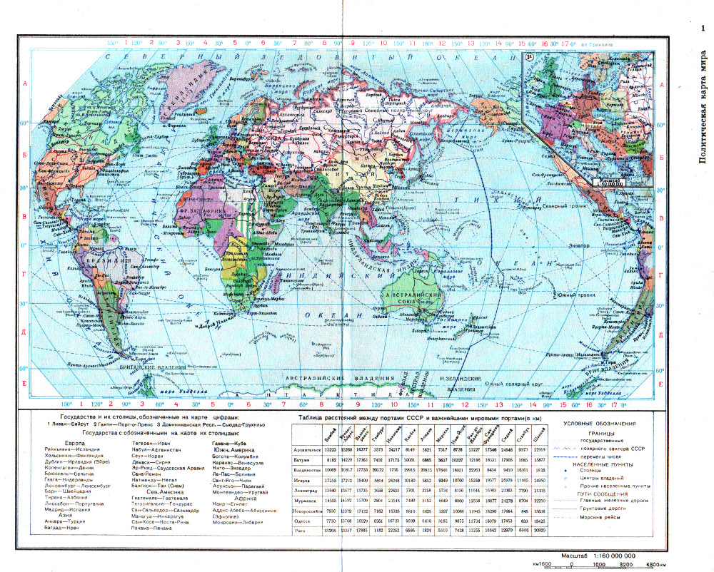Карта мира, 1947 г.