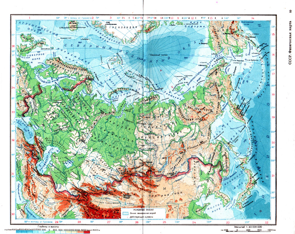Физическая карта СССР, 1947 г.