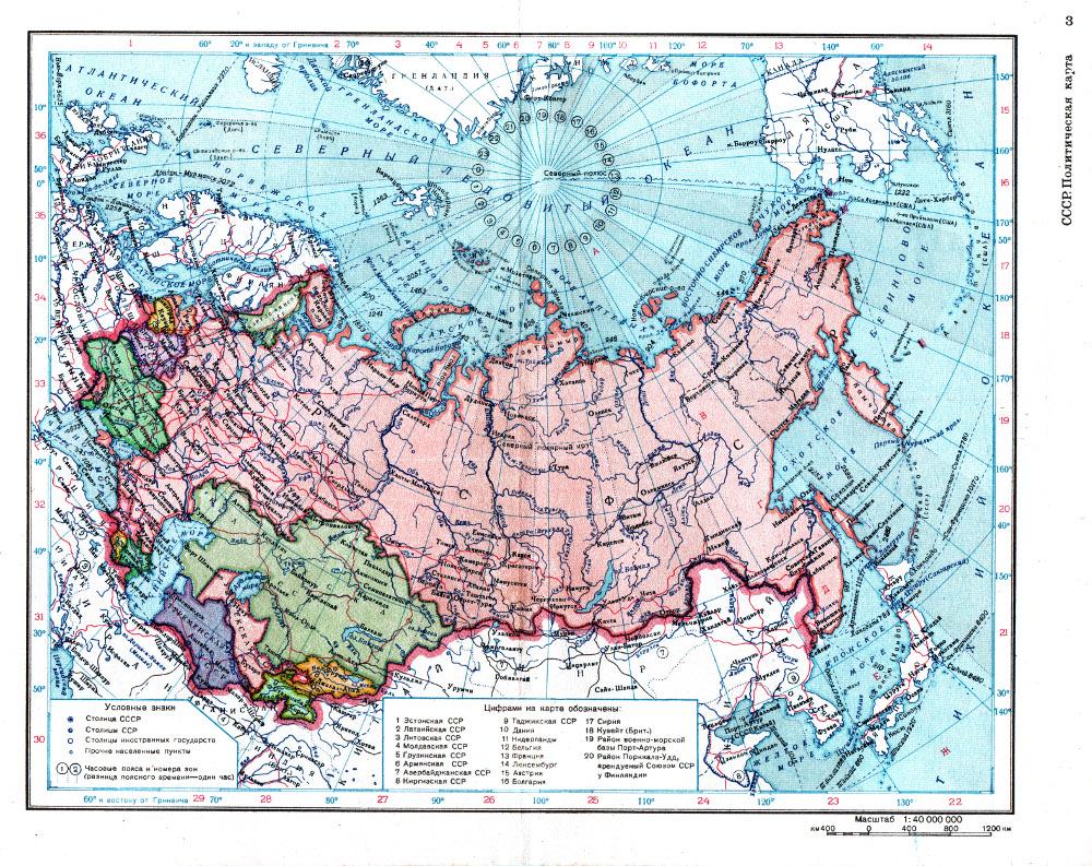 Карта СССР, 1947 г.