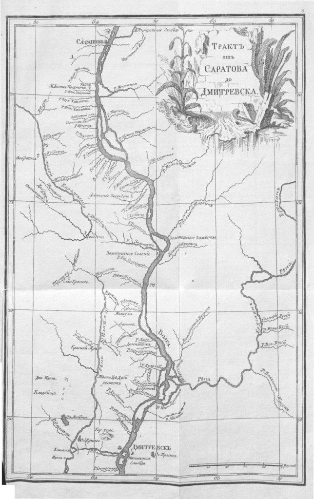 Карта от Саратова до Дмитриевска, 1767 г.