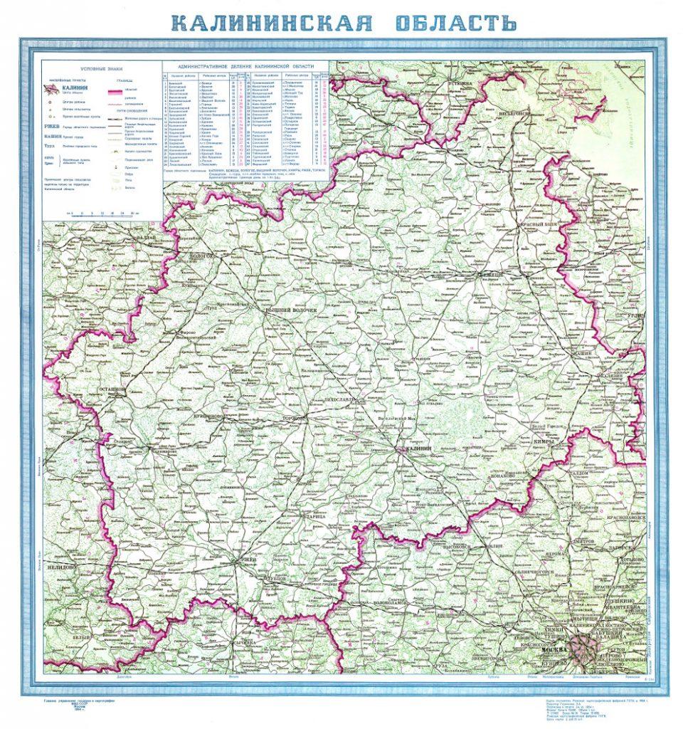 Карта Калининской области, 1954 г.