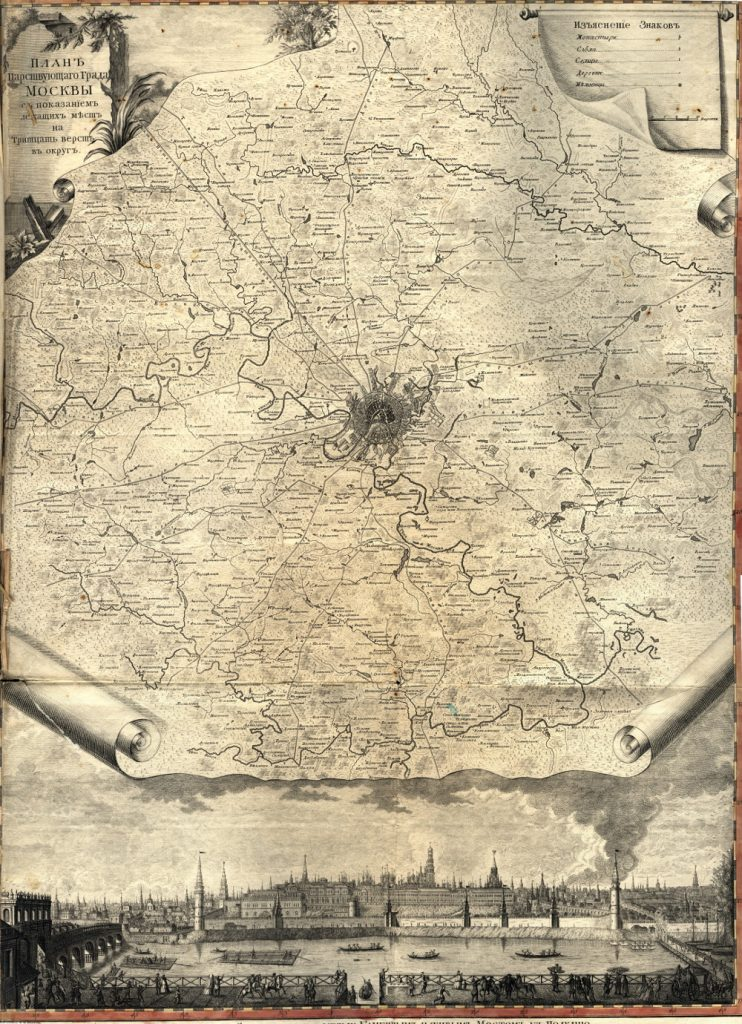 План Москвы, 1763 г.