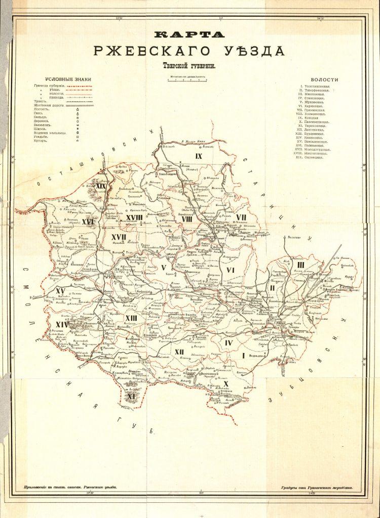 Карта Ржевского уезда Тверской губернии, 1883 г.