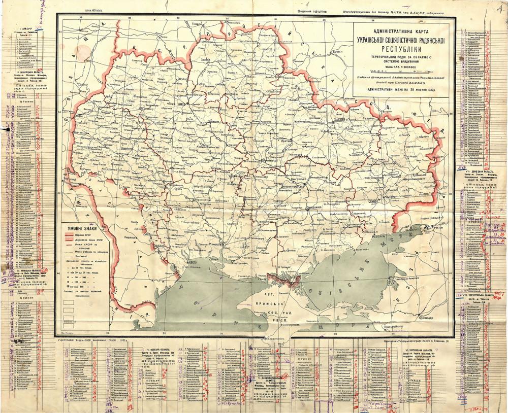 Карта Украинской ССР, 1939 г.