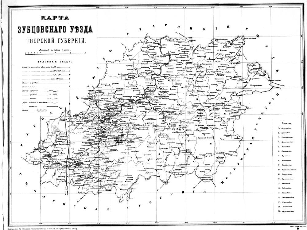 Карта Зубцовского уезда Тверской губернии, 1892 г.