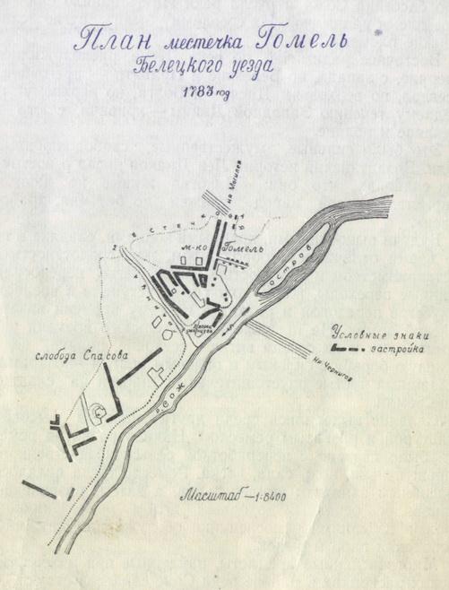 Карта Гомеля, 1783 г.