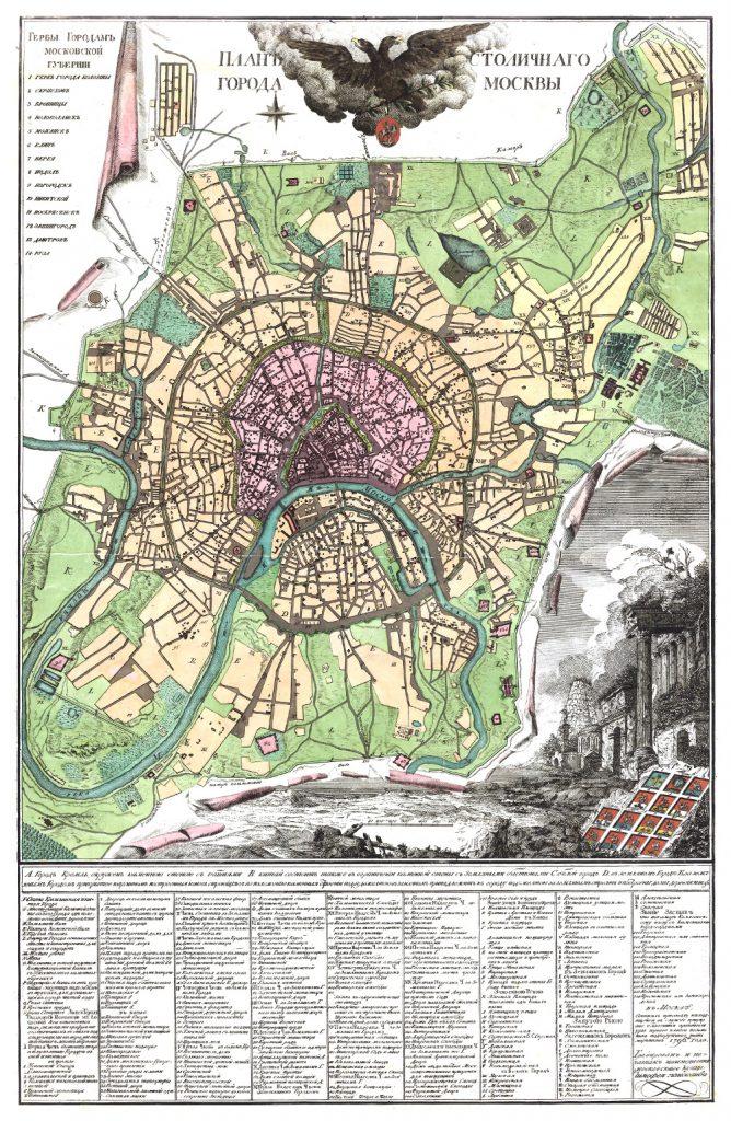 План Москвы, 1796 г.