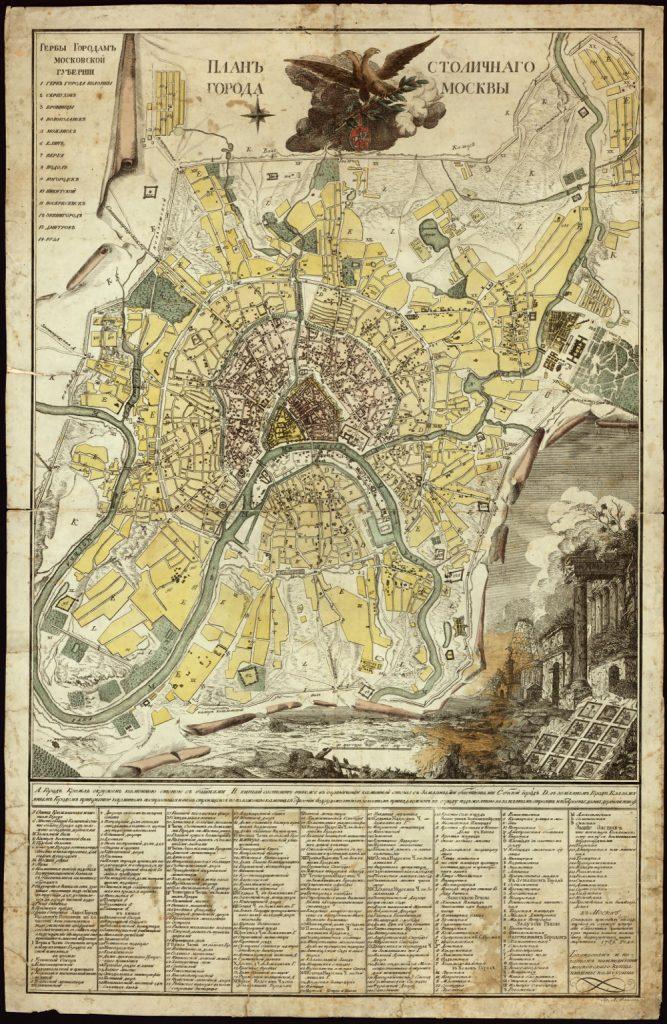 План столичного города Москвы, 1789 г.