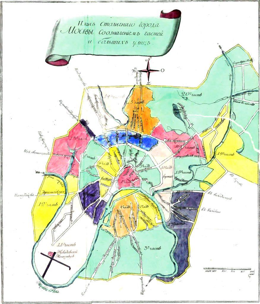 План Москвы, 1793 г.