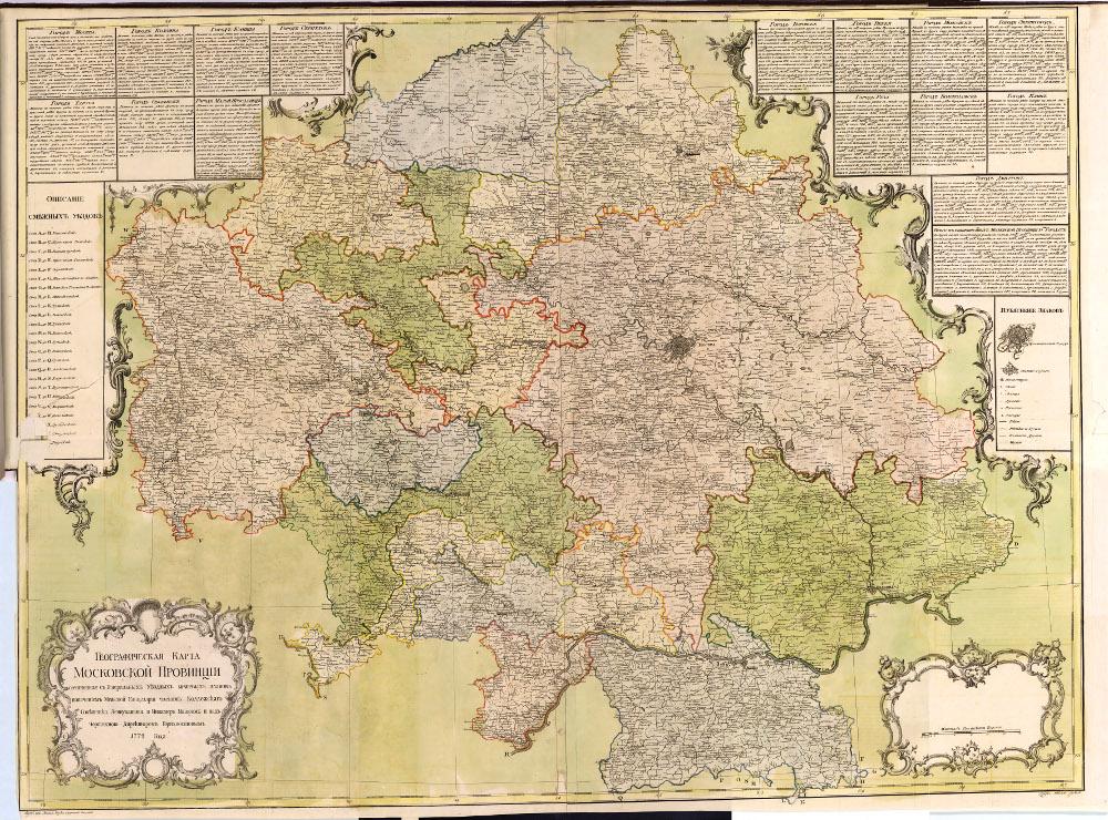 Карта Московской провинции, 1774 г.