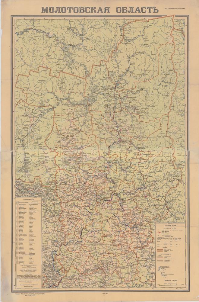 Карта Молотовской области, 1943 г.