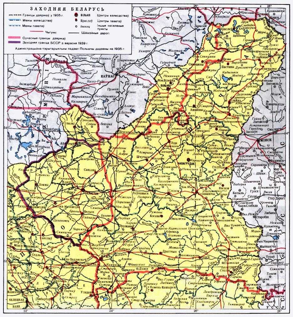 Карта Западной Беларуси с 1921 по 1939 гг.