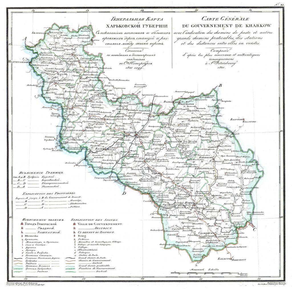 Карта Харьковской губернии, 1821 г.