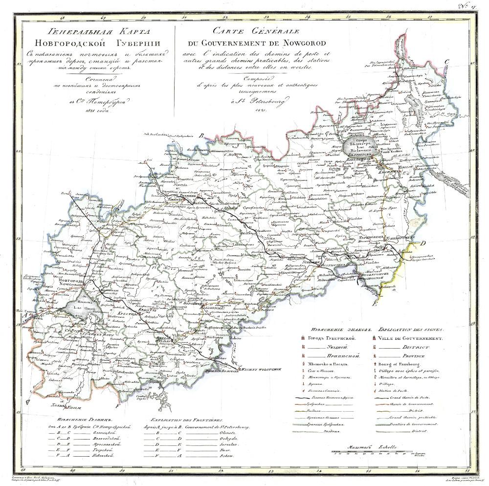 Карта Новгородской губернии, 1821 г.