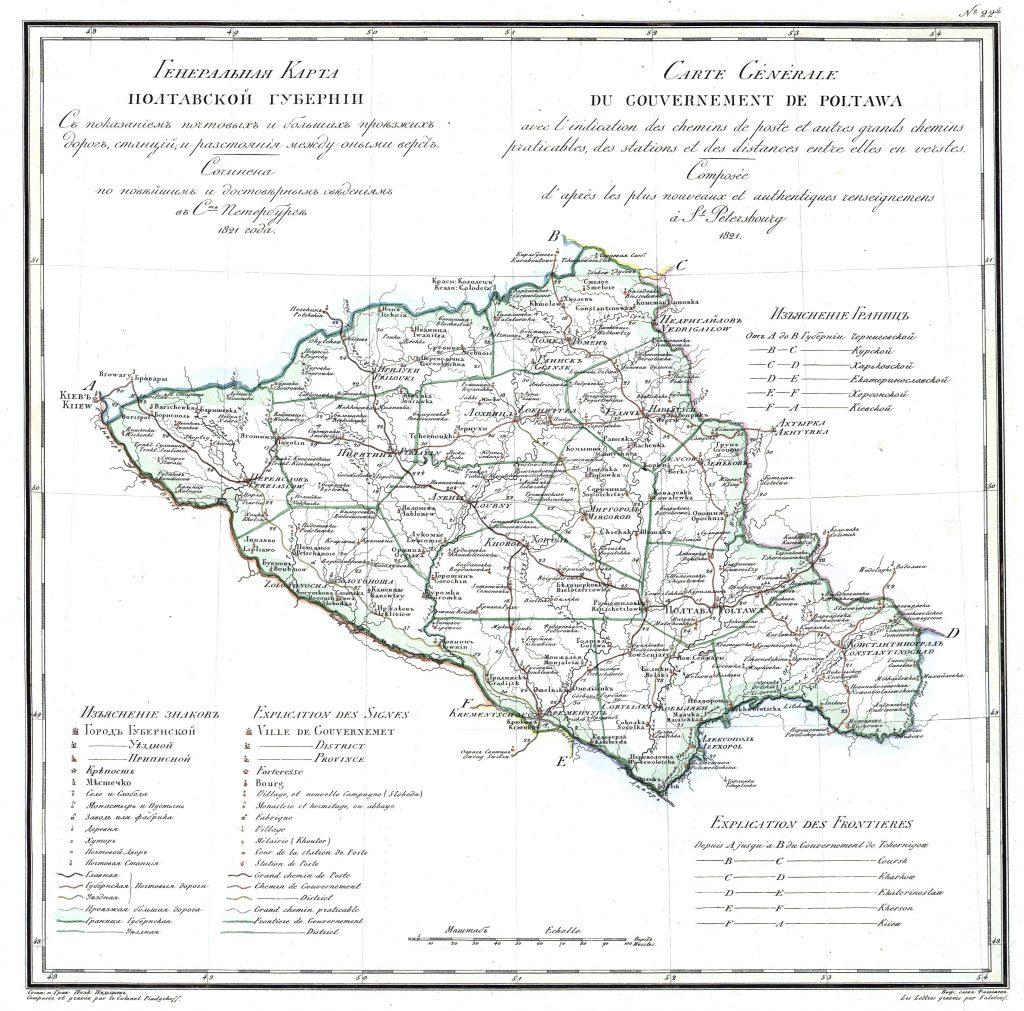 Карта Полтавской губернии, 1821 г.